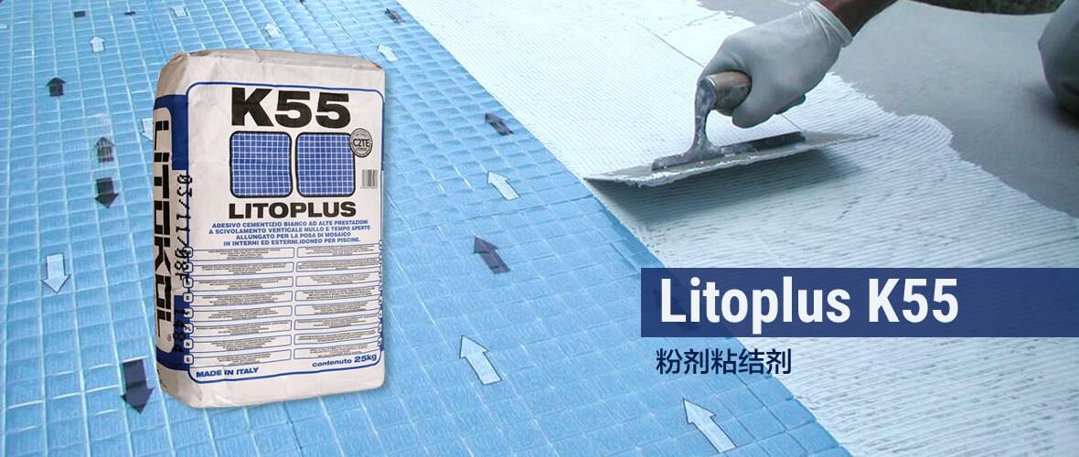 litoplusk55_cn
