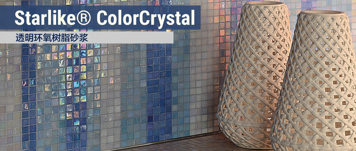 starlike_colorcrystal_cn_v1